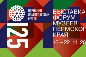 выставка-форум