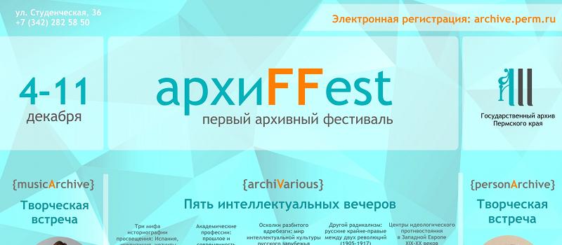 Первый архивный фестиваль в России «АрхиFFest»
