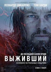 Постер_фильма_«Выживший»_(2015)