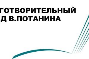Благотворительный-фонд-Владимира-Потанина