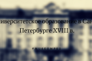 Университетское образование в СПбГУ