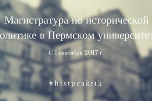 МА по исторической политике